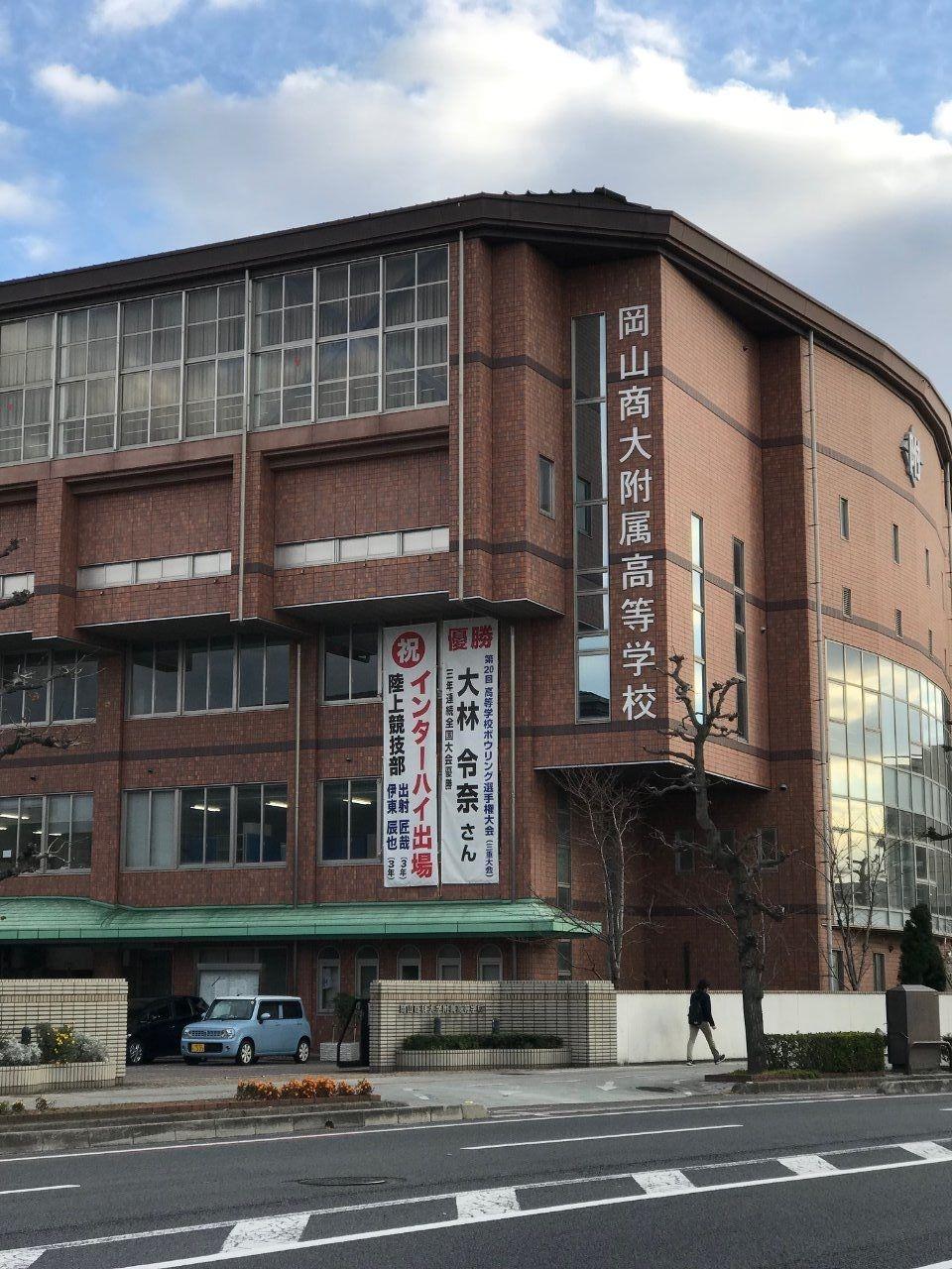 大学 付属 商科 高校 岡山 高校バスケPRESS ::