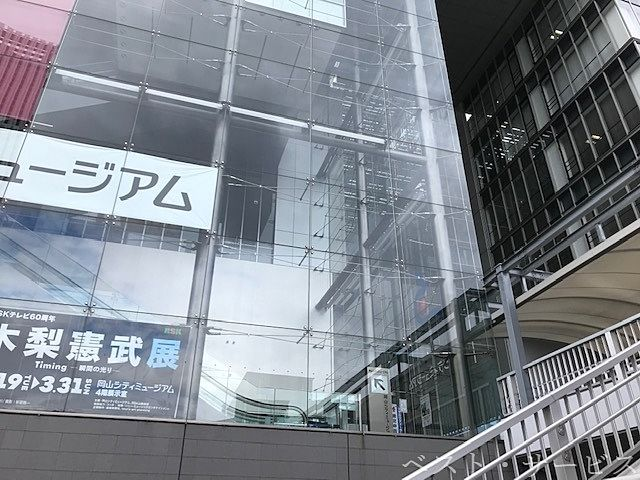 岡山シティミュージアム