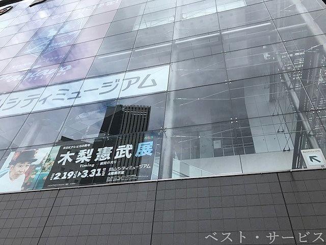岡山駅と直結しているリットシティビル内4Fにて