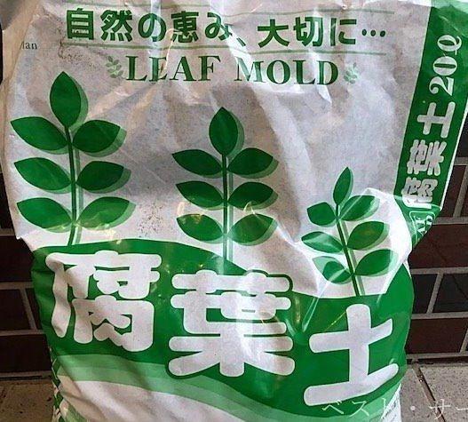 土を団粒構造にするのに役立つ改善資材