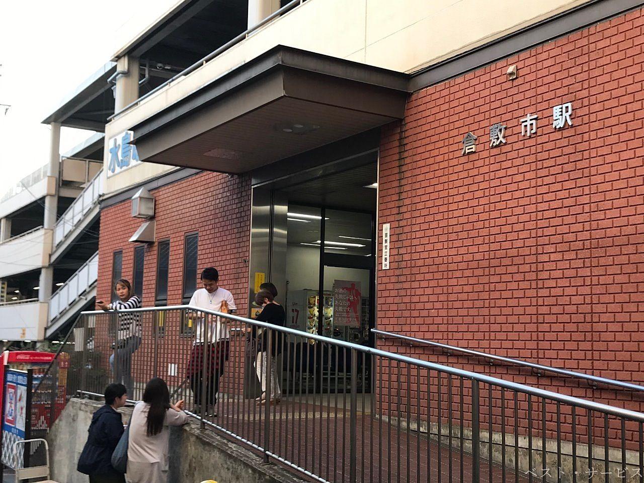 倉敷市駅を含めて三菱自工前駅まで10駅