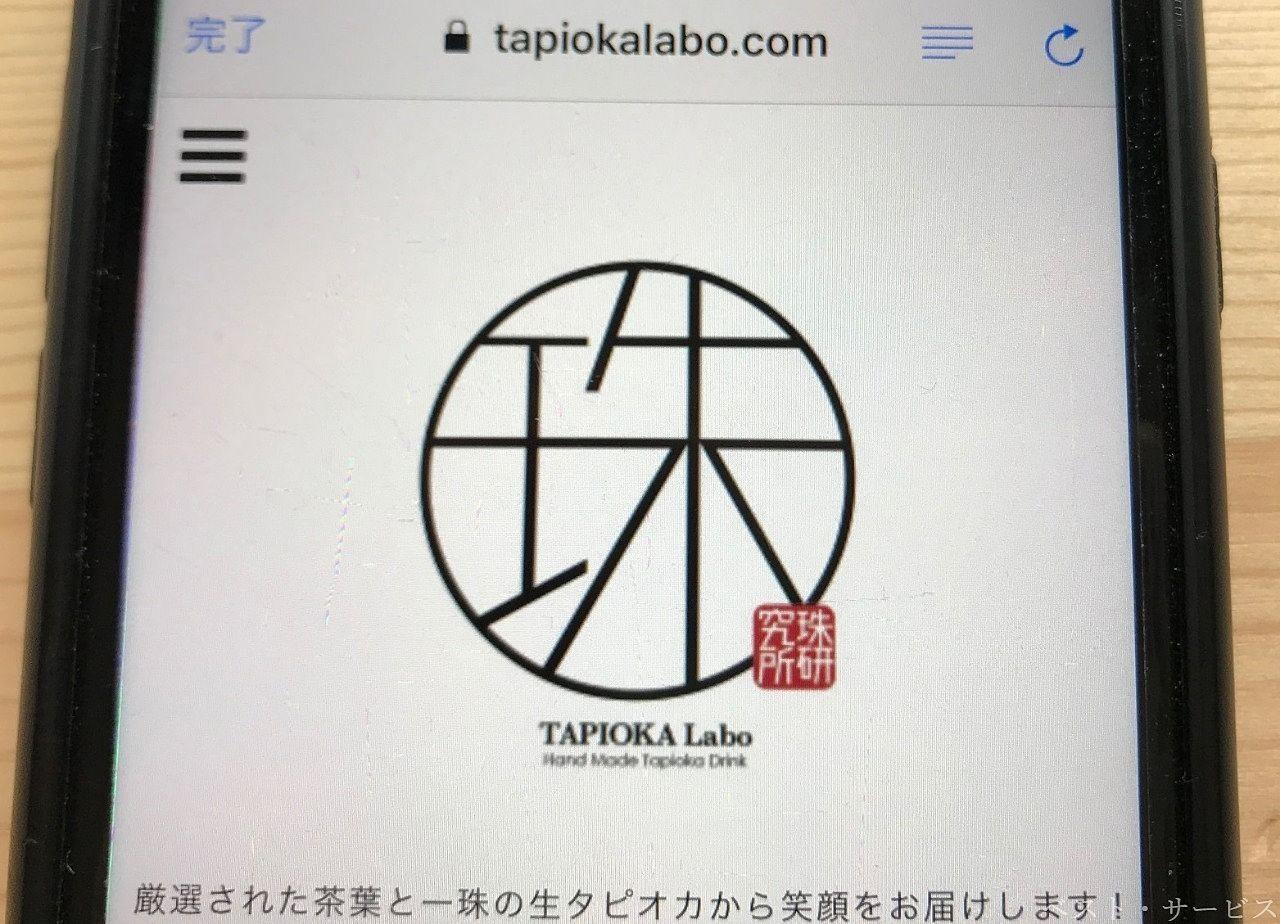TAPIOKA Labo の ロゴマーク