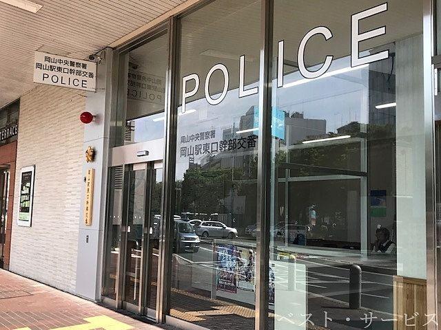POLICE OFFICE OKAYAMA St.  East side