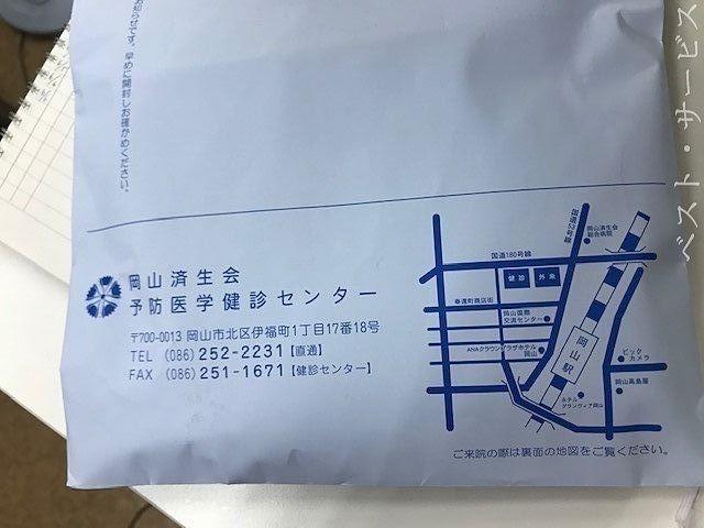 岡山済生会 予防医学健診センター