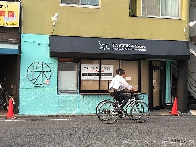 生タピオカドリンク専門店,タピオカラボ,タピオカミルクティー,台湾かき氷