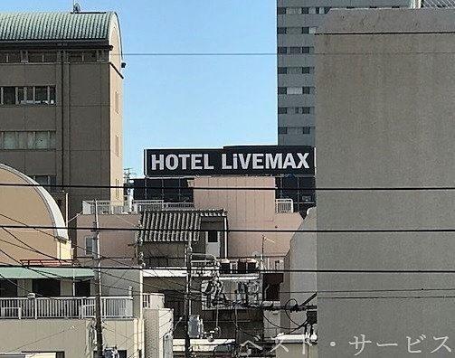 ホテルリブマックス工事進捗③