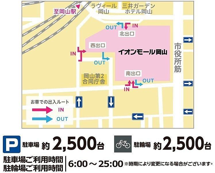岡山 イオン 駐車 料金