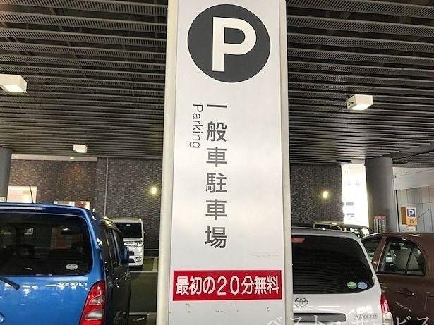 岡山駅西口/一般車乗降場/駐車場料金