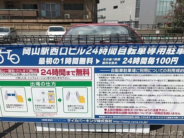 岡山駅西口ビル24時間自転車専用駐輪場