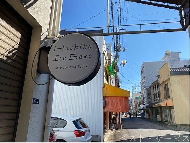 ハチコアイスベイク / Hachiko Ice Bake
