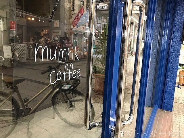 新店舗オープン,ムムリクコーヒー,奉還町商店街,奉還町商店街アーケード,
