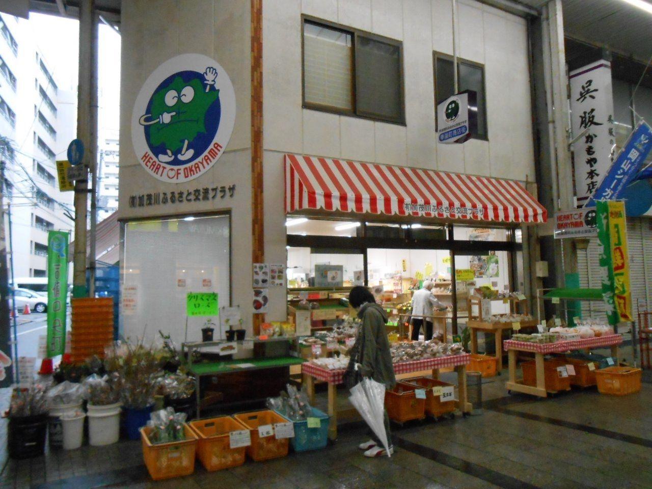 加茂川ふるさと交流プラザ,道の駅かもがわ円城のサテライト店舗