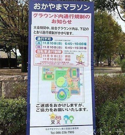 岡山県総合グラウンド内通行規制,グラウンド内自転車通行規制