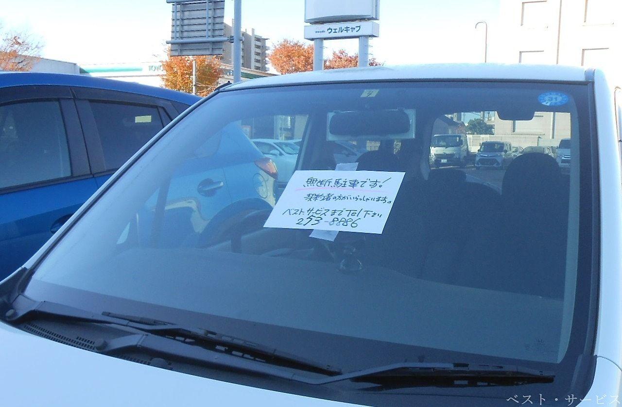 岡山市北区伊福町2-3,伊福町2-4駐車場,月極駐車場の無断駐車,無断駐車は法律違反です