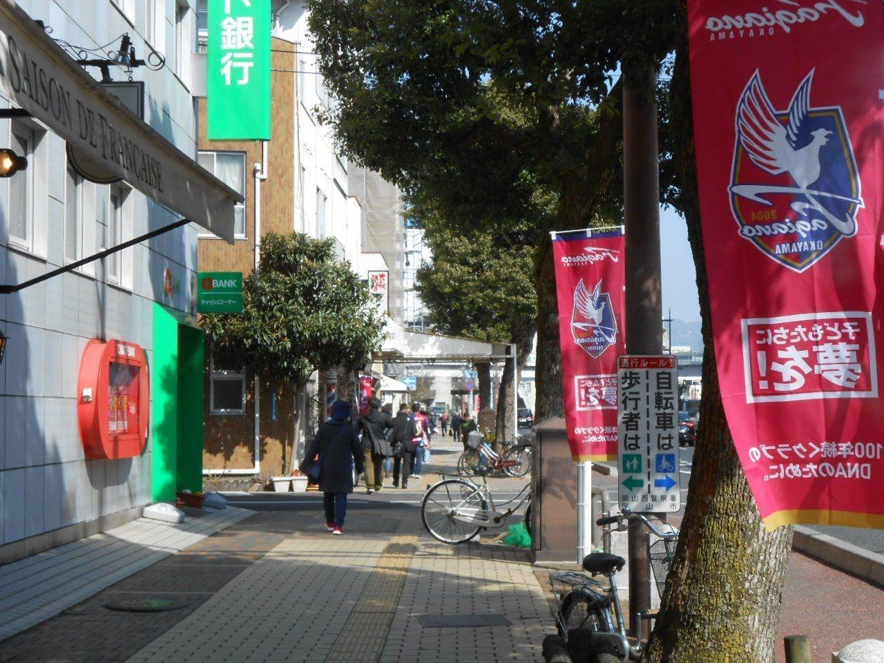 岡山駅西口から徒歩23分(1.8Km)