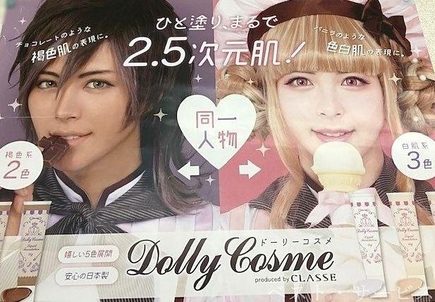 コスプレコスメ,2.5次元肌!,Dolly cosme produced by CLASSE,ドーリーコスメ