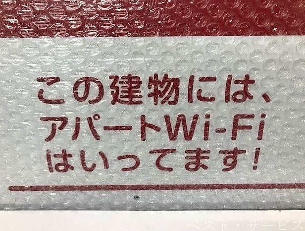 BUFFALO,バッファロソリューションズ,無線LAN環境,Wi-Fiのある部屋,決まりやすいWi-Fi無料のお部屋