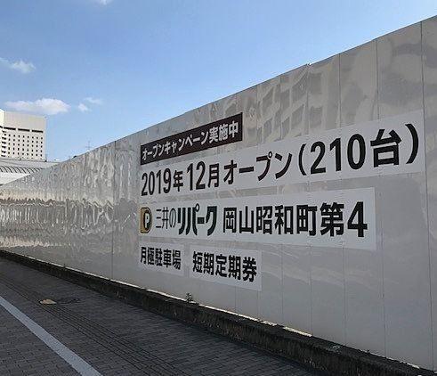 昭和町再開発予定地の土地短期利活用