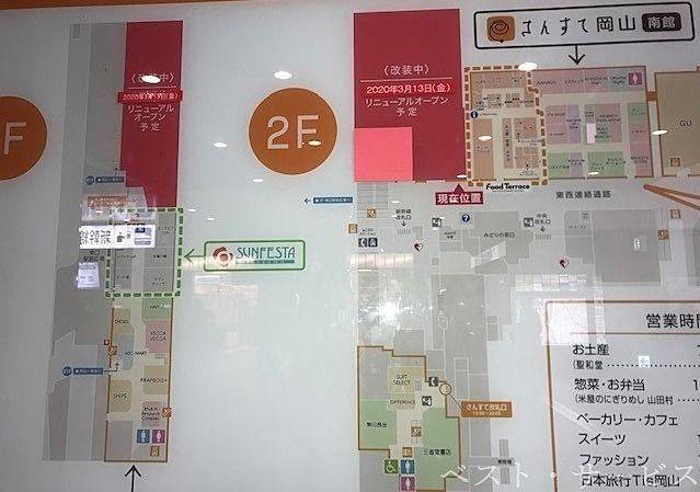 JR岡山駅,駅構内の商業施設のリニューアル,さんすて岡山はこの春新しくなってオープン,お土産売り場,スーパーマーケット,岡山の名産品販売,外食産業充実