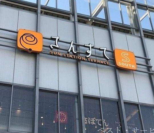JR岡山駅東口・さんすてOPEN 3/13
