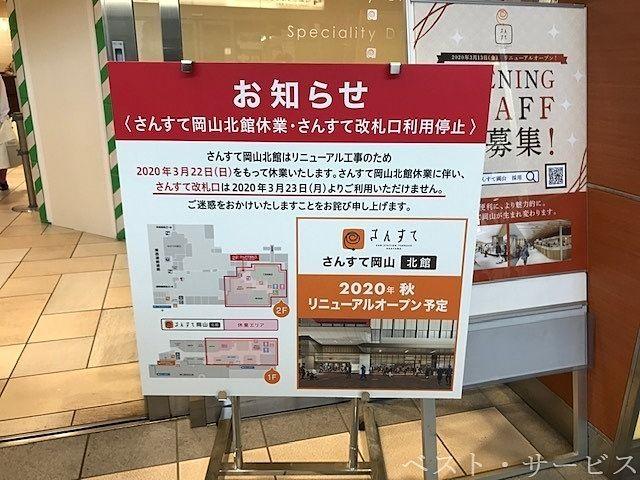JR岡山駅 東西連絡通路に「北館のリニューアルに伴う休業のお知らせ」