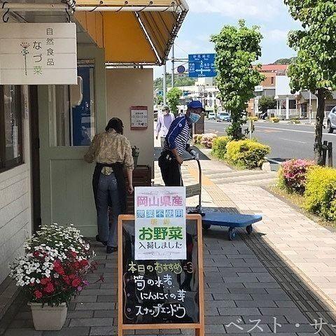 飲食店のwithコロナ営業 奉還町
