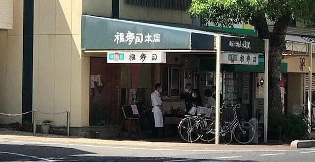 福寿司本店,岡山市北区奉還町2丁目,ベストサービス隣