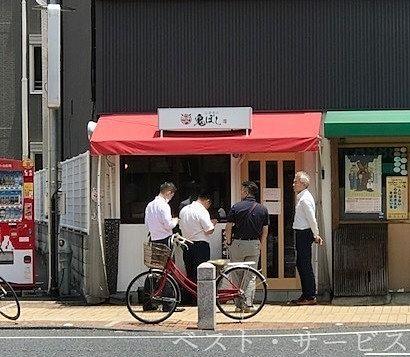 """""""らあめん鬼ぼし"""" 開業"""