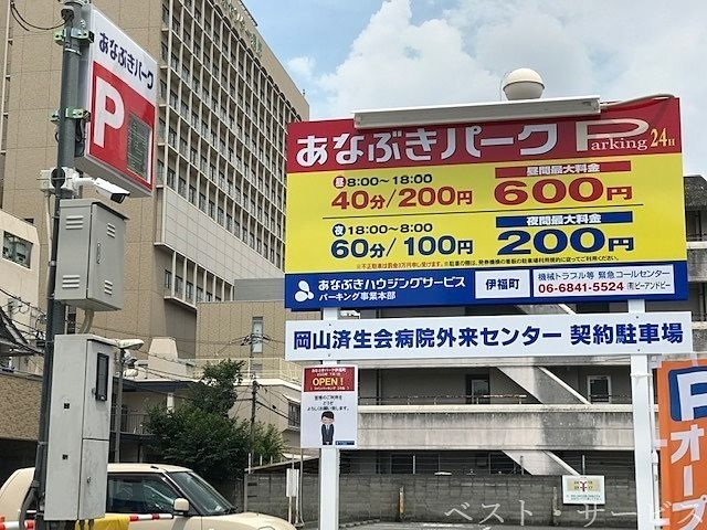 あなぶきパーク伊福町,岡山済生会外来センター契約駐車場