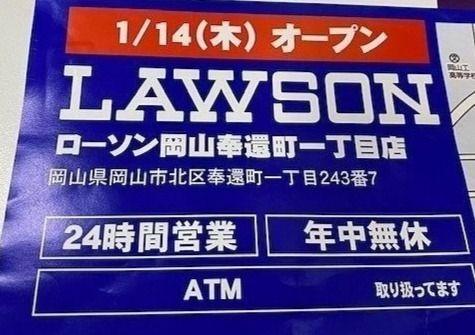 LAWSON(ローソン)奉還町一丁目店①