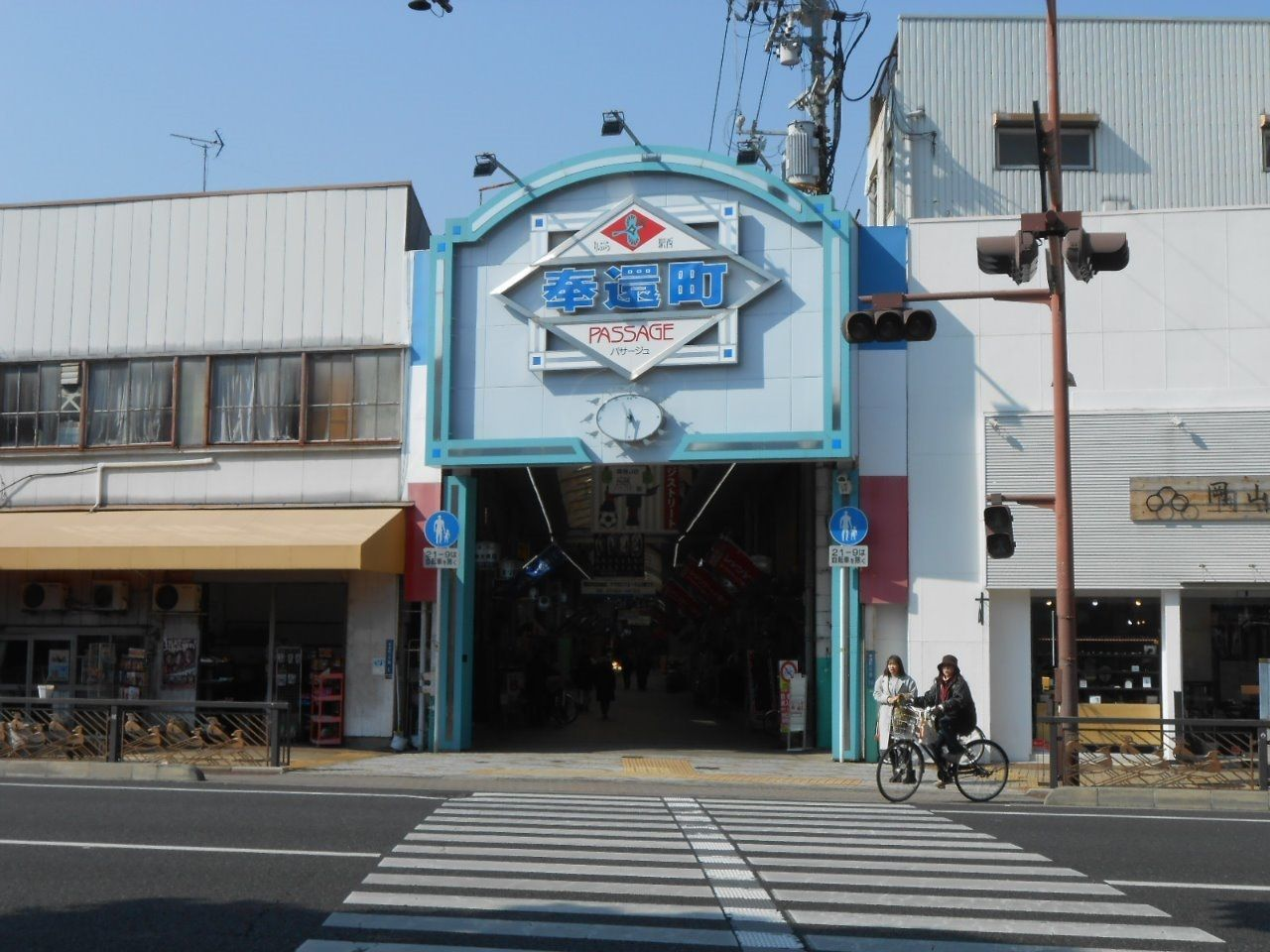岡山市北区奉還町2丁目 奉還町商店街入口(東詰)