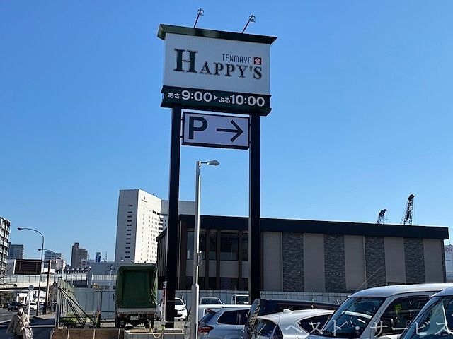 ハピーズ昭和町の営業時間はあさ9:00~よる10:00