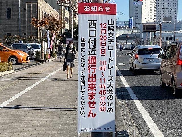 山陽女子ロードレース大会,「西口付近通行できません」看板のお知らせ