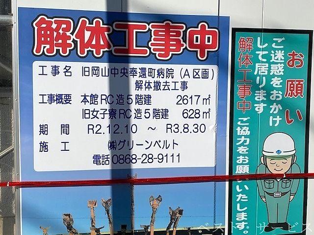 (株)グリーンベルト,旧岡山中央町病院解体撤去工事