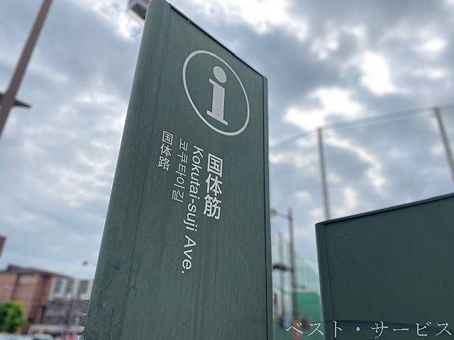 国体筋,JR岡山駅西口筋,岡山駅から北へ1Km