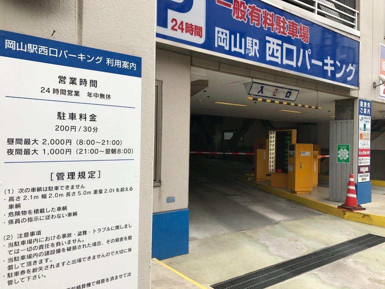 岡山駅 西口パーキング 24時間