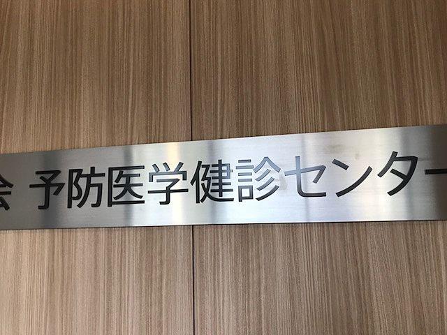 岡山済生会予防医学健診センター