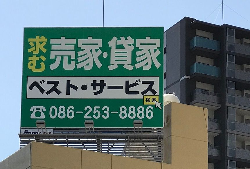 岡山済生会総合病院外来センターの南となりのビルに乗っかっている看板です