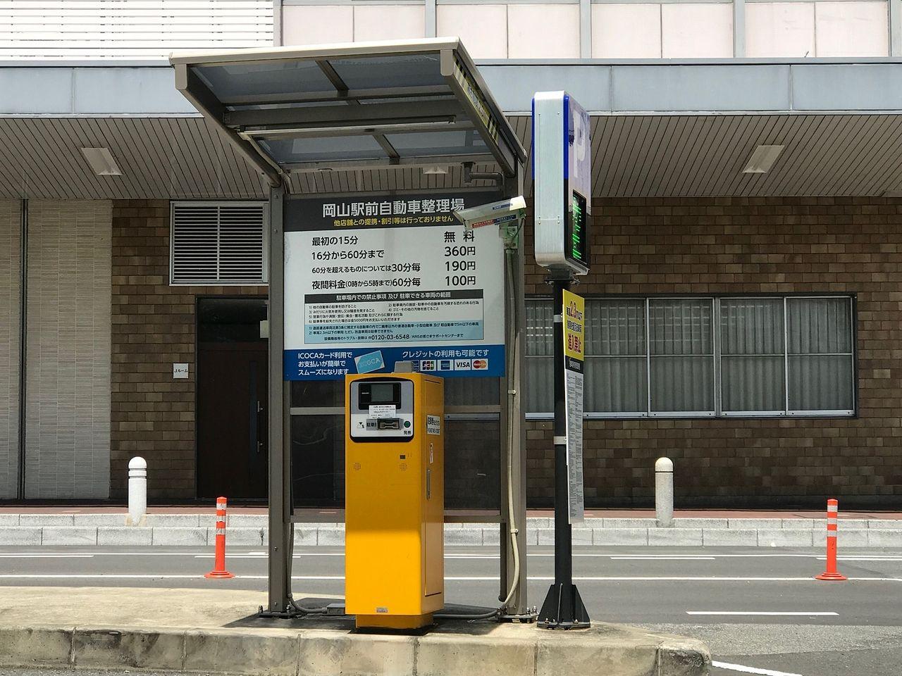 岡山駅東口のコインパーキング, 岡山駅前自動車整理場