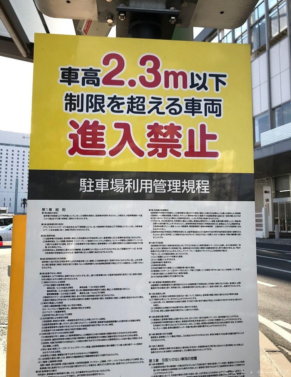 駐車場利用管理規程