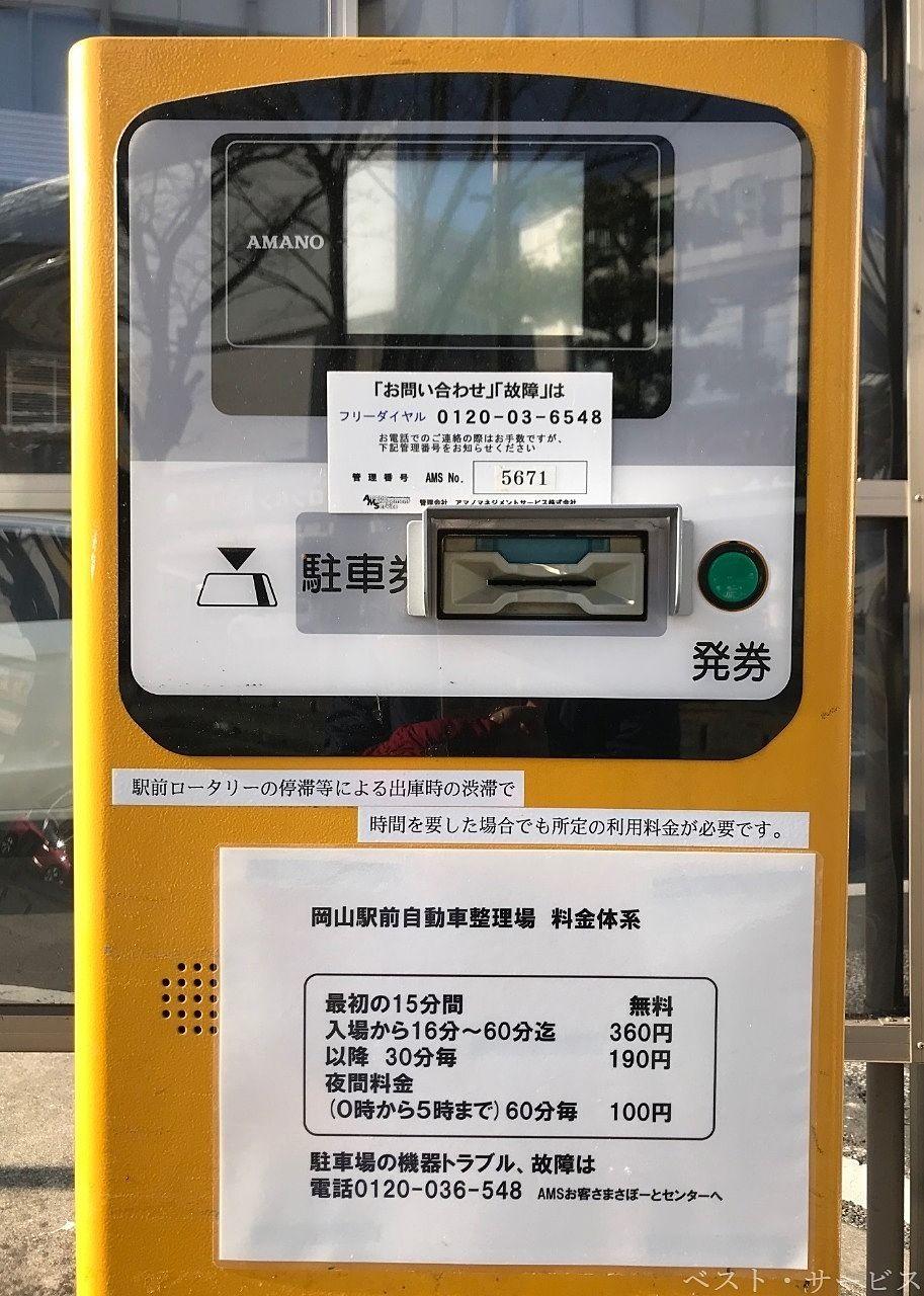 岡山駅前自動車整理場 料金体系/駐車券発券機