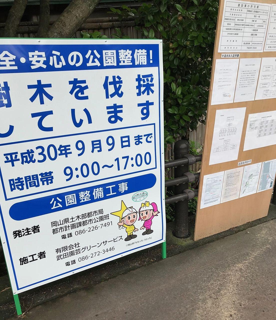 岡山県土木部都市局 都市計画課都市公園班