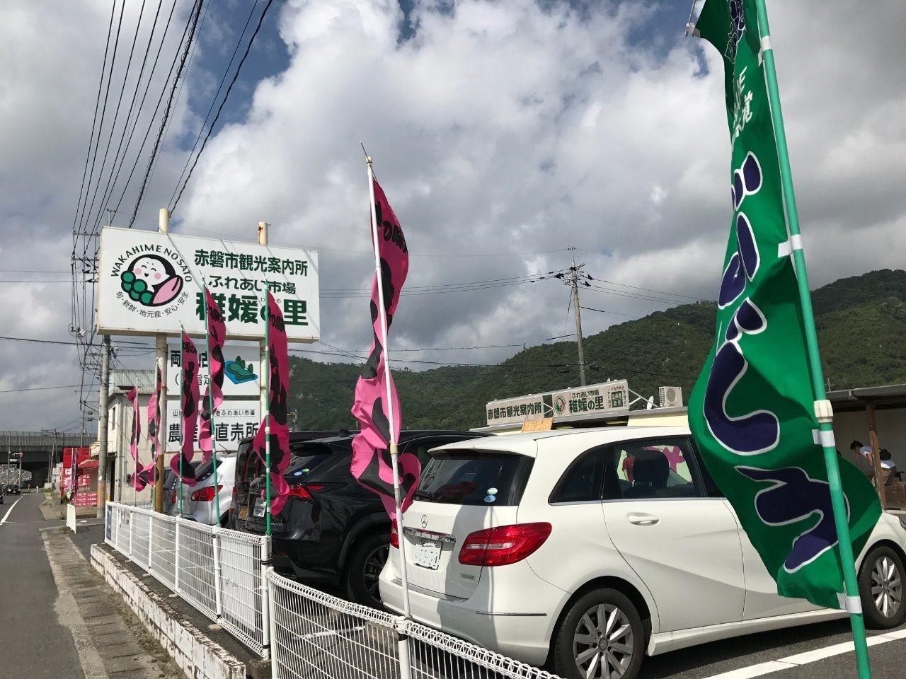 岡山県赤磐市 若手農業者の経営する直売所