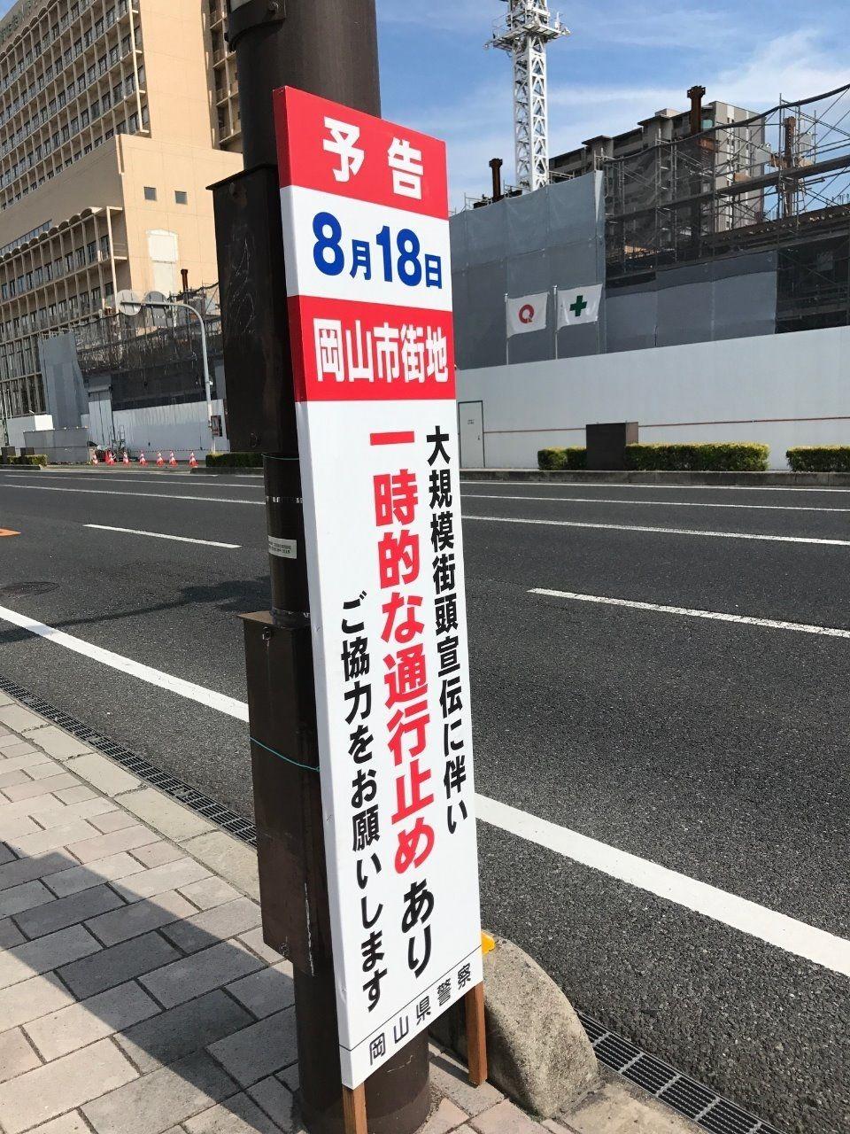 岡山市中心街で行われる街頭宣伝