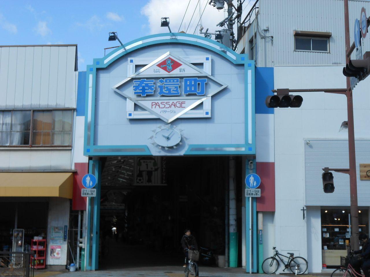岡山市北区奉還町商店街 (有)ベスト・サービスはここから北50mにあり。
