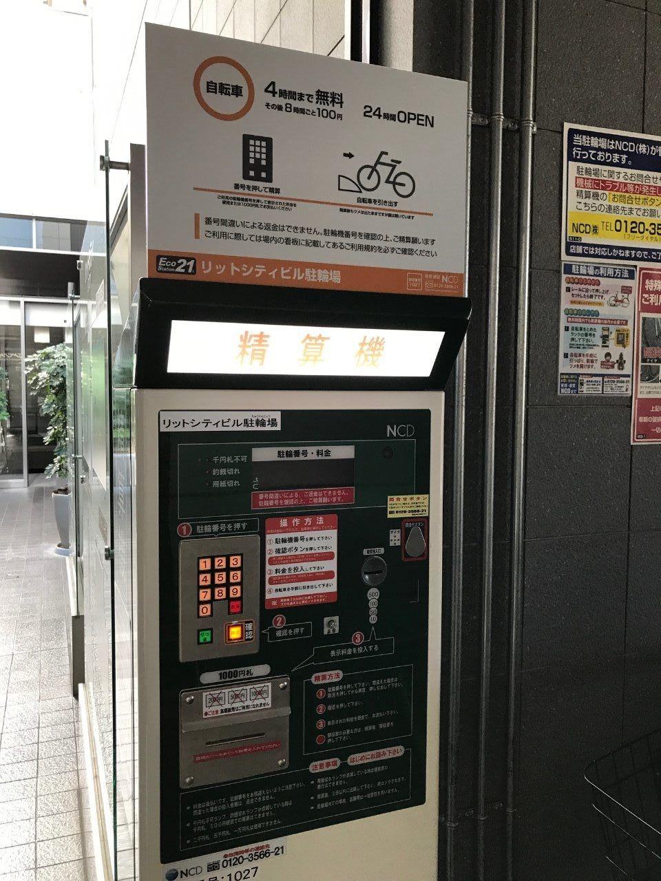 リットシティビル駐輪場/24時間OPEN 4時間まで無料