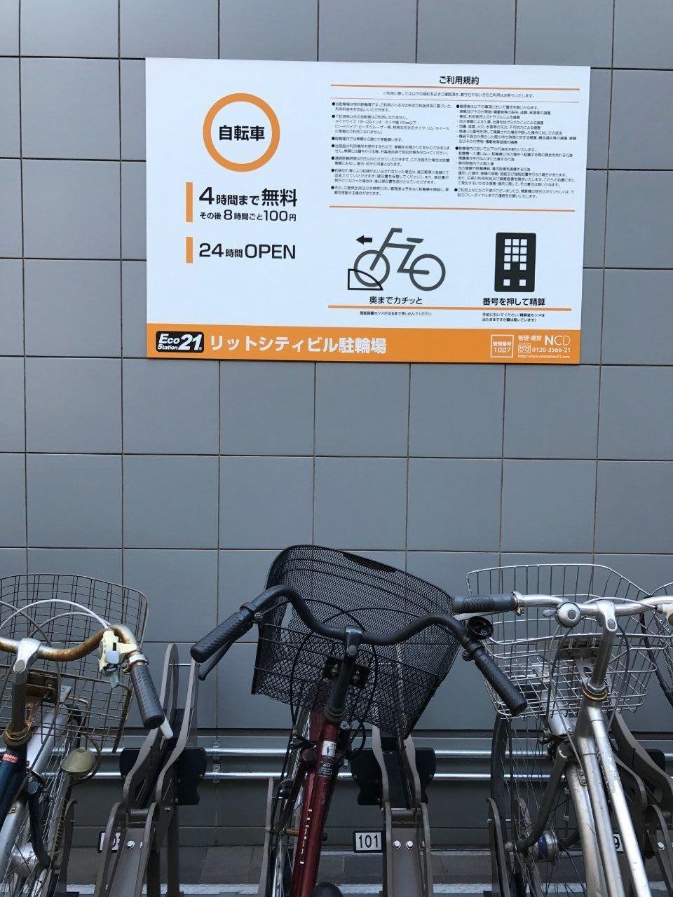 岡山駅西口駅元町・24時間利用可能