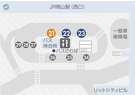 21番のりば 岡山空港リムジン(中鉄バスと共同運行)