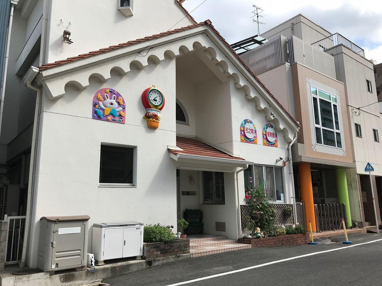 弓之町乳児保育園
