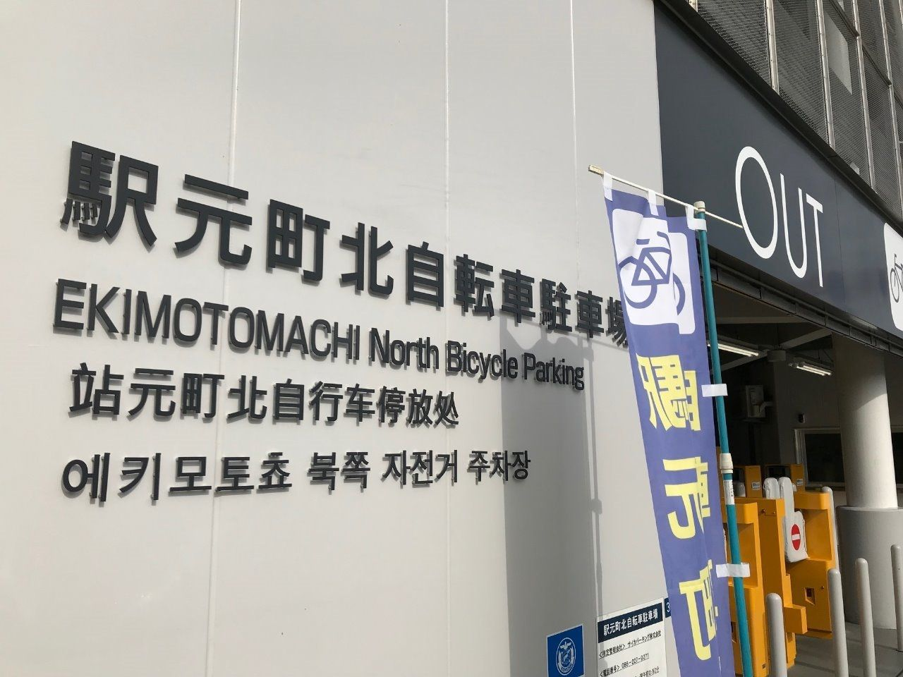 EKIMOTOMACHI North Bicycle Parking 全天候型駐輪場(有料)